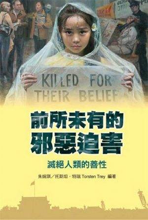 Bloody Harvest: Organ Harvesting of Falun Gong Practitioners
